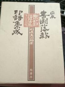 日本原版图书 日本书画落款印谱集成 库存全新图书  包邮