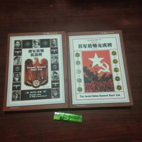 二战时代将帅系列2册合售:(德军将帅狐狼榜+苏军将帅龙虎榜)