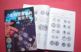 《世界流通硬币图录大全》
