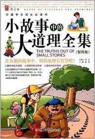 中国学生成长必读书:小故事中的大道理全集(智商卷)