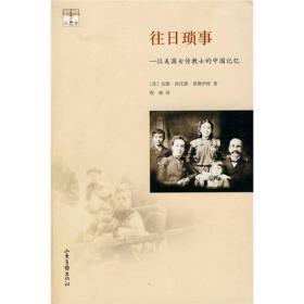 往日琐事:一位美国女传教士的中国记忆