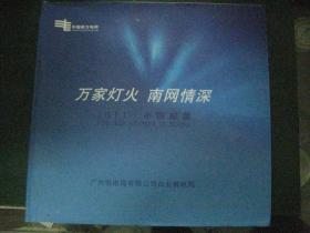 2011年  邮票年册   中国南方电网  含光盘1张