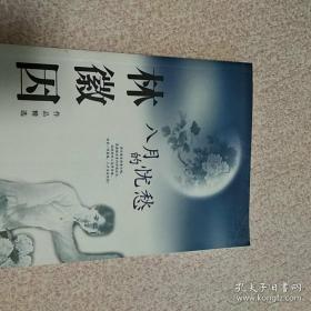 八月的忧愁:林徽因作品精选