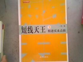 短线天王3 精进买卖点位   16开227页