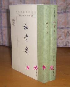 祖堂集(全2册)中国佛教典籍选刊(2007年1版1印)