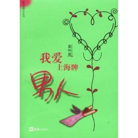 我爱上海牌男人