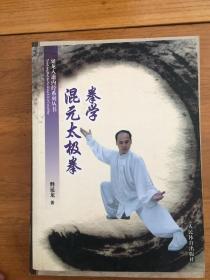 混元太极拳拳学