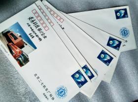 """""""社会发展 共创未来""""纪念邮票【暨北京二七机车厂科协成立十周年纪念封】邮票未盖销,5枚合售"""