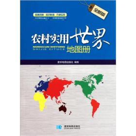 正版】农村实用世界地图册(全新版)