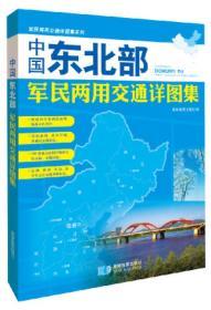 中国东北部军民两用交通详图集9787547116449星球地图