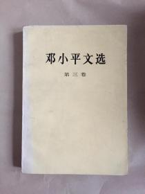 邓小平文选 第三卷 1993年10月一版一印