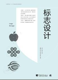 标志设计彭巍中国青年出版社9787515338590