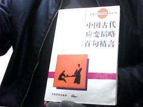 中国古代应变韬略百句精言