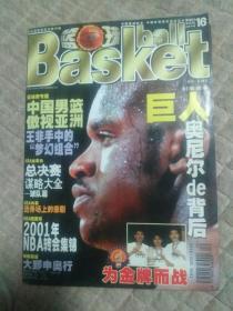 篮球(2001年第16期总193期)有海报