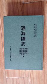 渤海国志*
