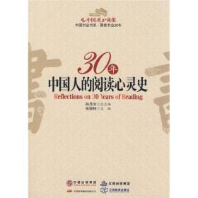 30年中国人的阅读心灵史