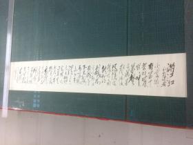 60年代横4开毛主席手书毛泽东诗词   满江红 有版权 尺寸107*19cm