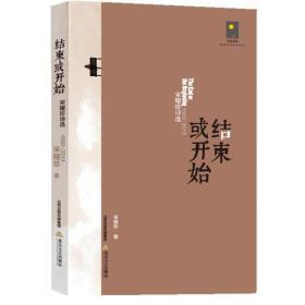 (微残)天星诗库系列:结束或开始、宋耀珍诗选(1993-2013)