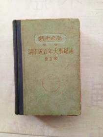 湖南省志第一卷    湖南近百年大事纪述   修订本