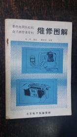 彩色电视接收机 盒式磁带录音机 维修图解