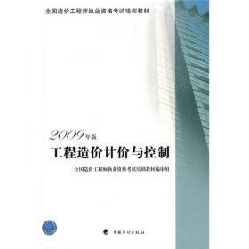 全国造价工程师执业资格考试培训教材:工程造价计价与控制(2009年版)
