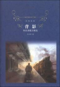 经典译林·背影:朱自清散文精选