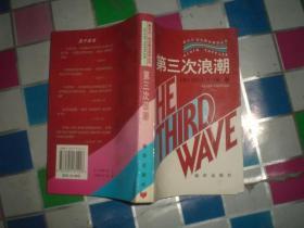 阿尔文托夫勒未来学丛书:力量转移、第三次浪潮、未来的战争、未来的冲击(全4本合售)96年1版97年2印