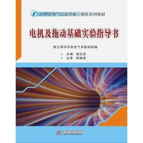 电机及拖动基础实验指导书