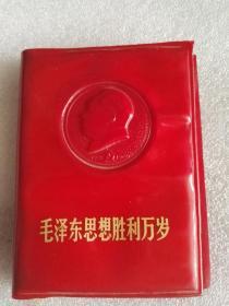 红宝书:毛泽东思想万岁【品相佳  林像、林题部分已撕掉】