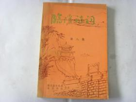临沧诗词   第八集:临沧诗社创建五周年纪念专辑