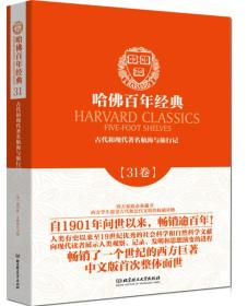 哈佛百年经典:古代和现代著名航海与旅行记(31卷)
