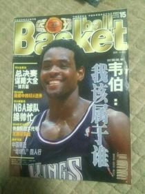 篮球(2001年第15期总192期)有海报