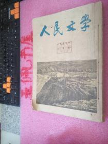 人民文学1955.3.5