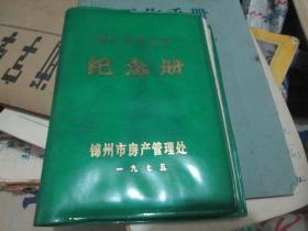 老日记本:锦州市房产管理处房产代表会议纪念册