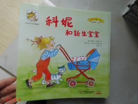 科妮快乐成长图画书 第3辑 跟我一起玩:科妮和新生宝宝