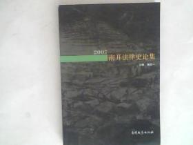 南开法律史论集.2007