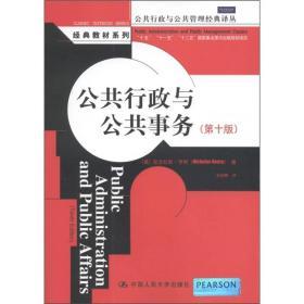 公共行政与公共管理经典译丛·经典教材系列:公共行政与公共事务(第10版)