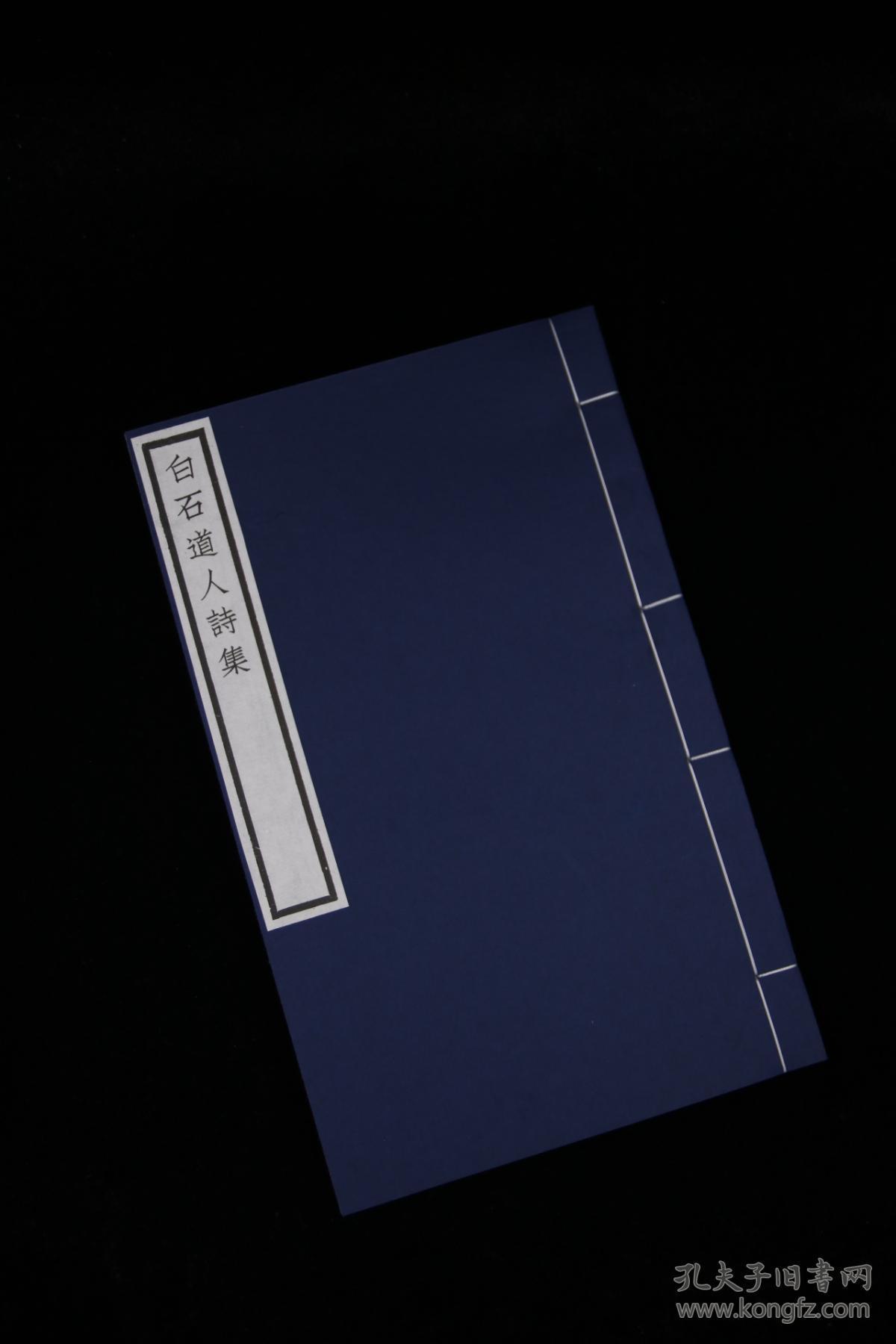 《白石道人诗集》 姜夔 宣纸线装 古籍影印