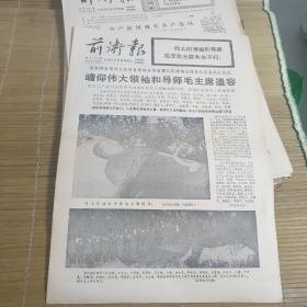 文革老报纸《前卫报》1976.9.12(4版)极其悲痛地哀悼伟大的领袖和导师毛泽东主席逝世