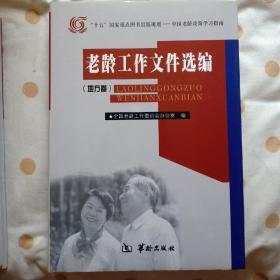 老龄工作文件选编(共2卷)