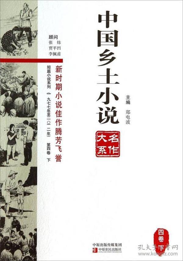 中国乡土小说名作大系 第四卷 下