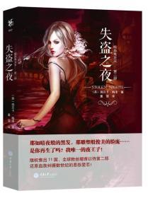 吸血鬼女王 失盗之夜 英 瑞贝卡 梅泽 重庆大学出版社 9787562480