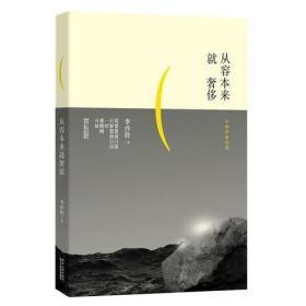 从容本来就奢侈 李沙铃著 陕西人民出版社 9787224111392