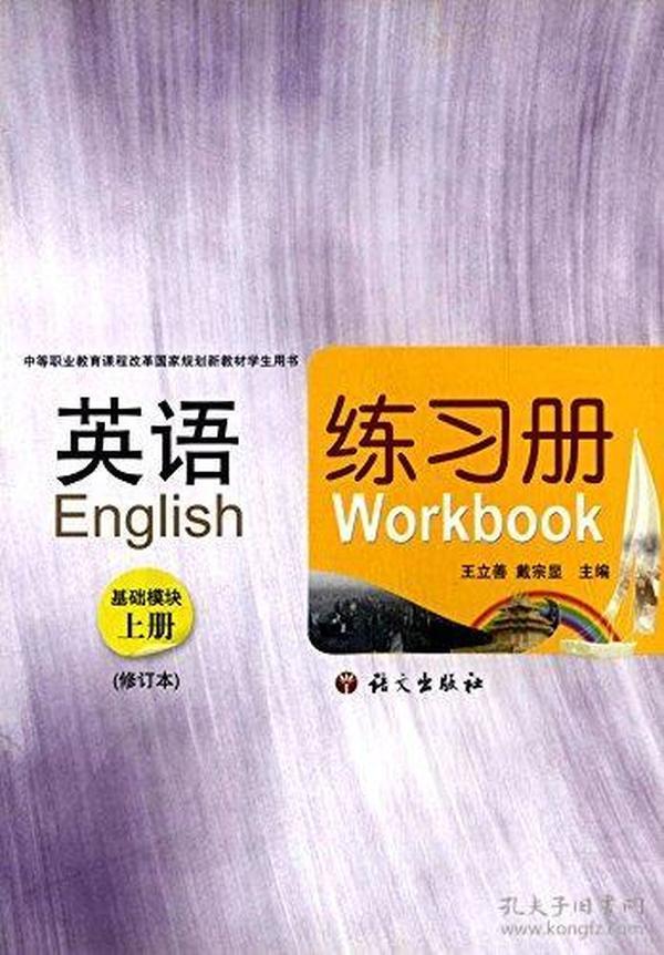 英语练习册 基础模块 上册