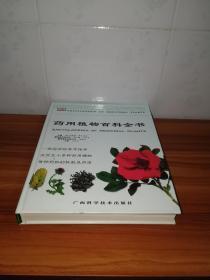 药用植物百科全书(彩图版) 精装!   L1