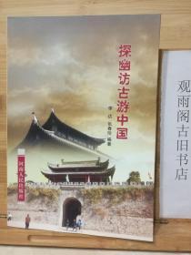 (正版 一版一印)探幽访古游中国