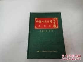 山东人在台湾(农业篇.布面精装)