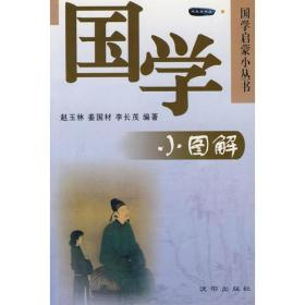 国学小图解:国学启蒙小丛书