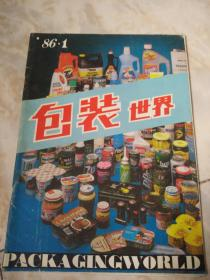 包装世界1986年总第1期 【创刊号】