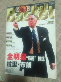篮球(2001年第4期总181期)有海报